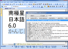 NJStar Japanese WP screenshot
